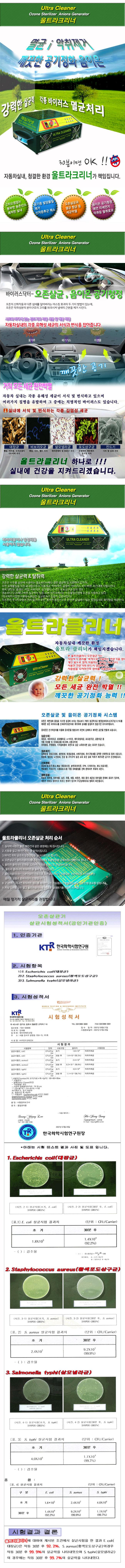 ZEiLCAR 자동차실내 오존살균 & 음이온 공기청정 울트라크리너 시공권
