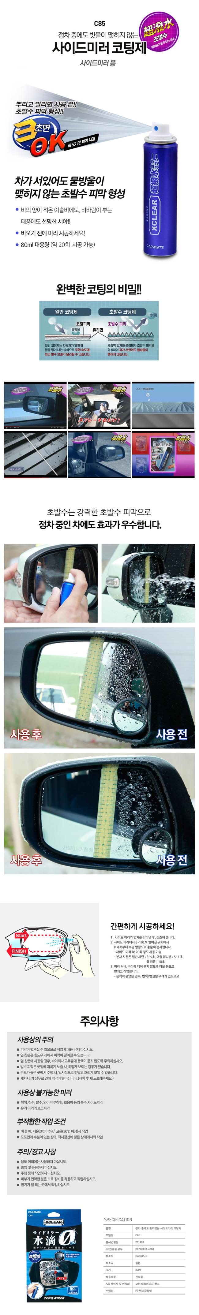카메이트 C59 정차 중에도 빗물이 맺히지 않는 초발수 사이드미러 코팅제/비오기 전 미리 시공/CARMATE