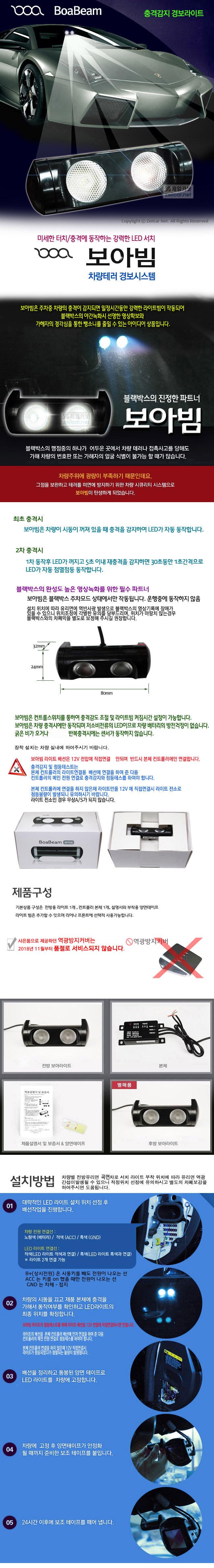 [올킬 할인이벤트-한정수량] 블랙박스 파트너,주차테러 충격감지 서치라이트 보아빔