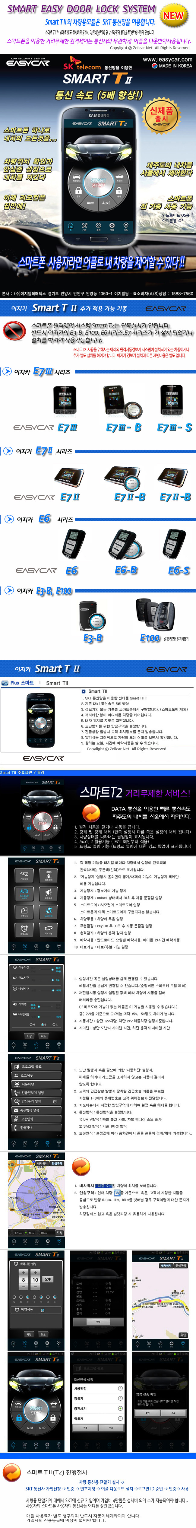 이지카 스마트폰 원격시동경보제어 스마트T2, 거리무제한 SMART TⅡ