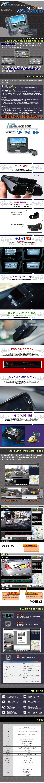 [MOBISYS] 모비시스 MS-9500HB, 시큐리티 주차감시 3.2인치 풀터치 LCD모니터 2채널 HD 블랙박스 16기가