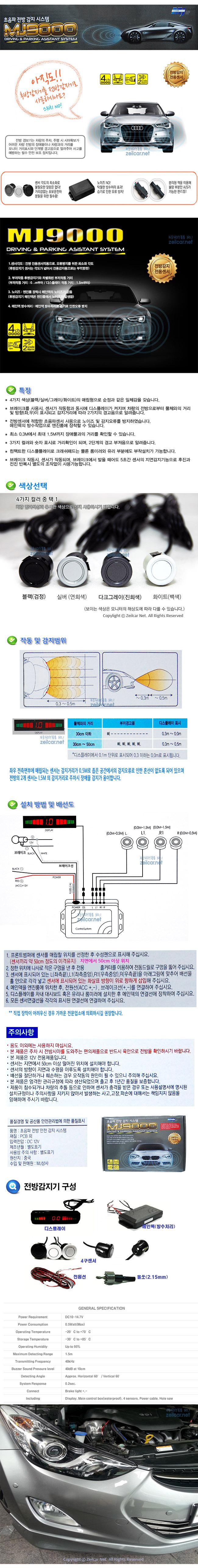 [전방센서] 4구 매립형 전방감지기-MJ9000(4채널)
