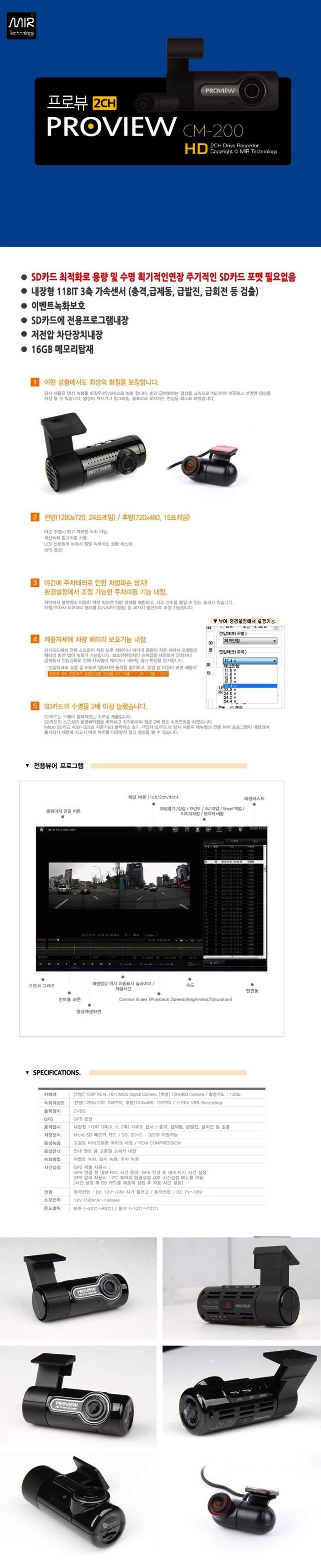 [CSA] 미르테크 프로뷰 전후방 2채널(CM-200), 16G HD 메모리 자동포멧기능