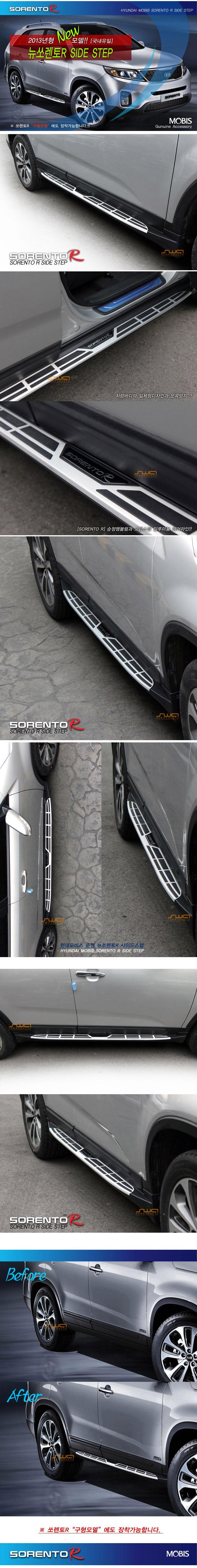 [SWA] 현대모비스 순정 사이드스텝, 옆발판(S-31) - 뉴쏘렌토R / 쏘렌토R