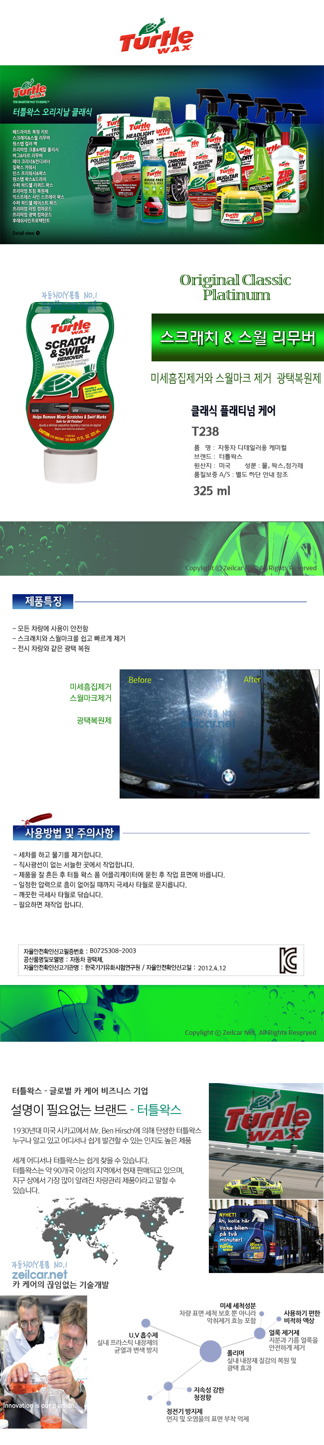 [TURTLE WAX] 터틀왁스 클래식 케어- 스크래치 & 스월 리무버 (T238) 325ml, 광택복원제