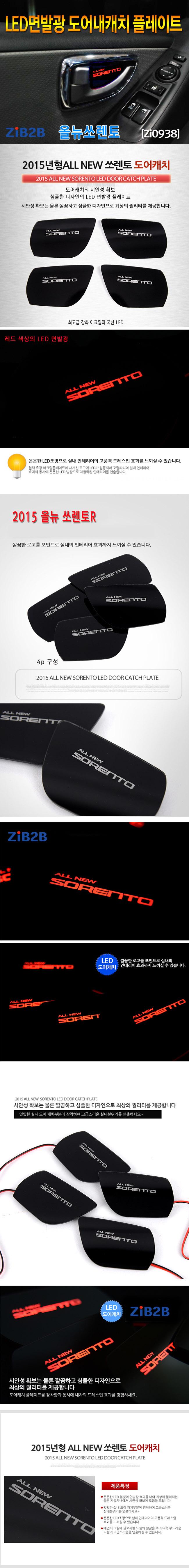 [ZiB2B] 2015년형 올뉴쏘렌토 전용 LED 도어내캐치 플레이트 [Zi0938]