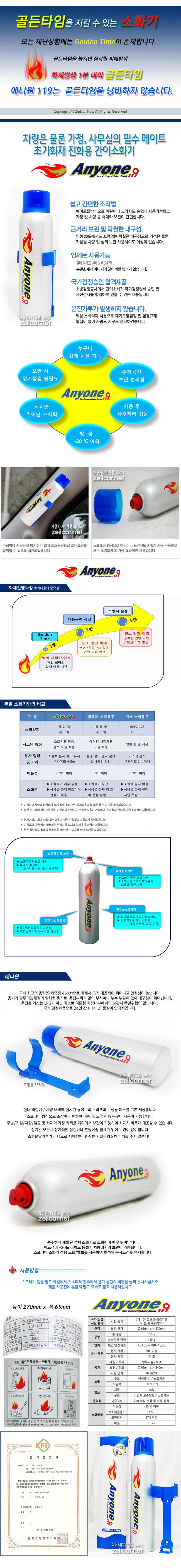 간이소화기 애니원119 (555g)-차량 및 휴대용 에어졸 강화액 소화기