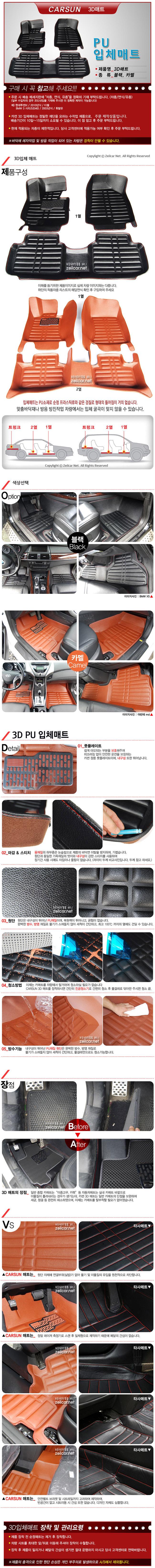 [포고] 카썬 프리미엄 핸드메이드 3D PU입체매트