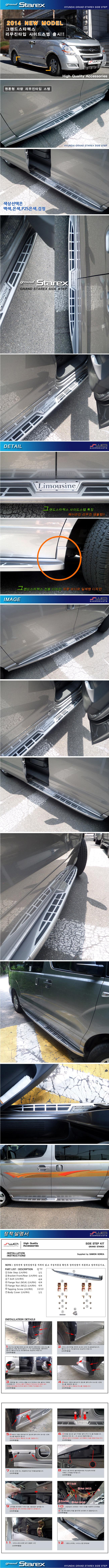 [SWA] 그랜드스타렉스 리무진타입 사이드스텝, 옆발판 (S-147) - 원톤형차량용