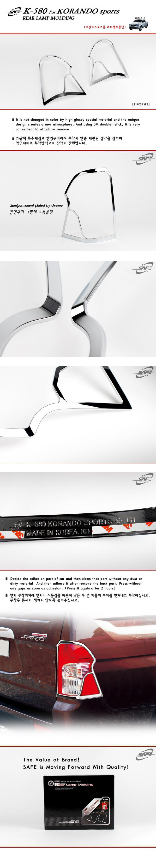 경동세이프 크롬 리어램프 / 테일램프 몰딩 - 코란도스포츠 (K580)