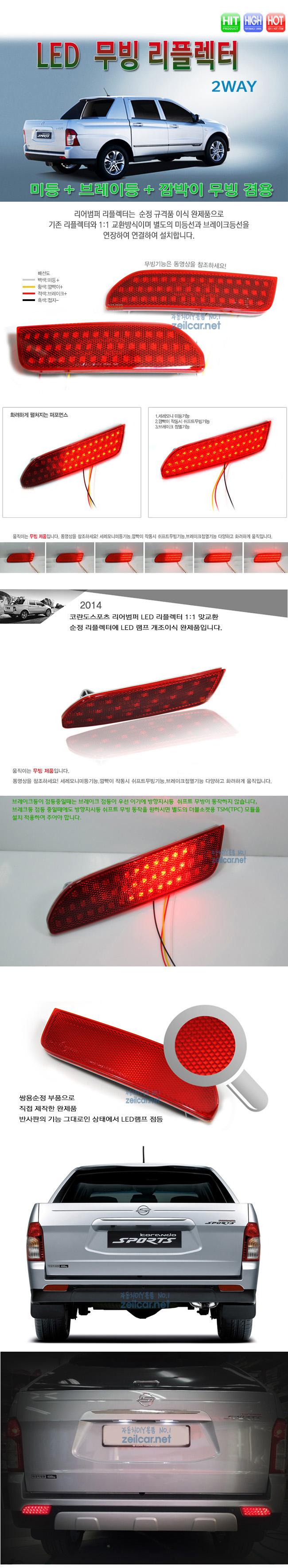 코란도스포츠 전용 리어범퍼 LED 무빙 리플렉터 완제품 세트