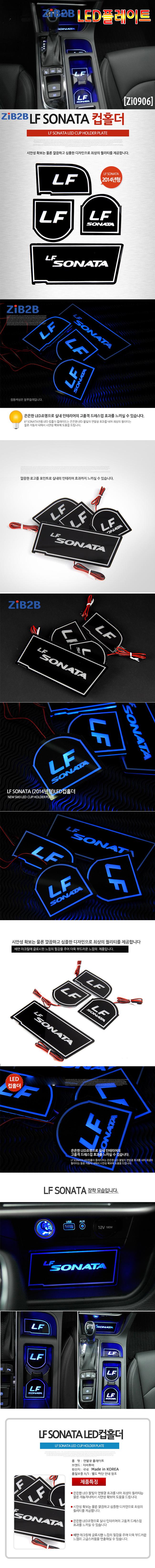 [ZiB2B] LF소나타(2014) 전용 LED 컵홀더 플레이트 [Zi0906]