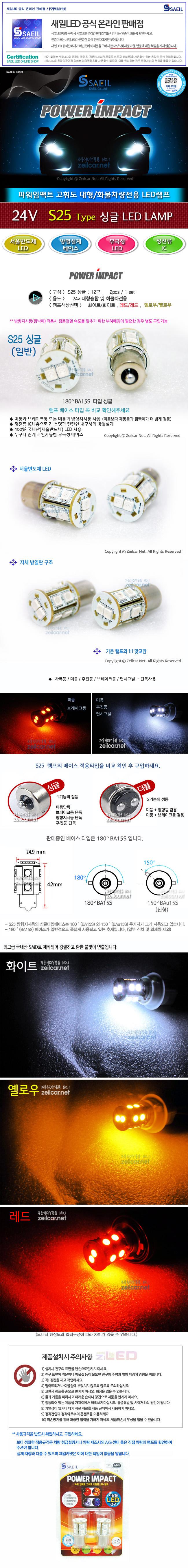 [새일] 24V 대형 화물차전용 S25싱글(신형BAu15S) LED시그널램프(2pcs/1set)