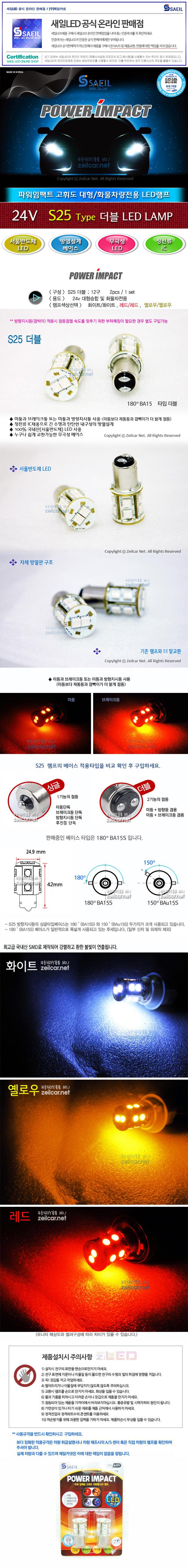 [새일] 24V 대형 화물차전용 S25더블 LED시그널램프(2pcs/1set)