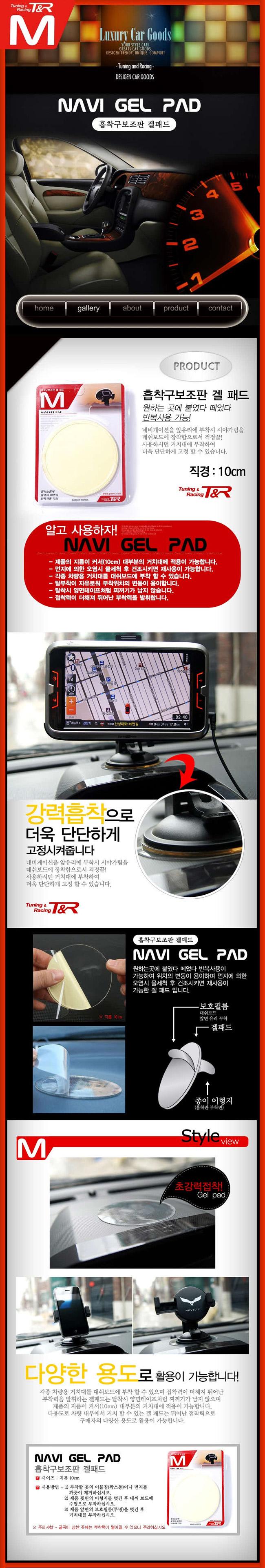 [T&R] 내비 스마트폰 거치대 흡착구보조용 겔패드 100