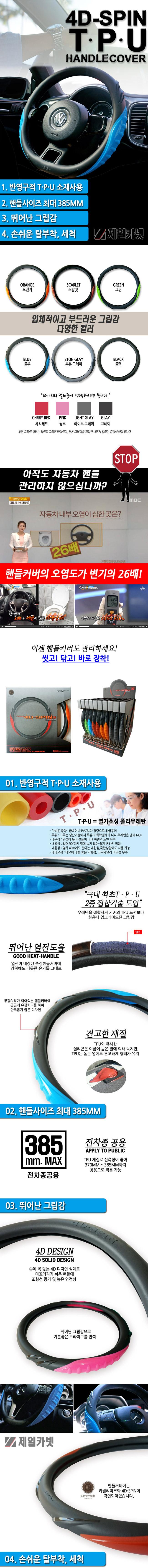 세원 4D-SPIN TPU 핸들커버