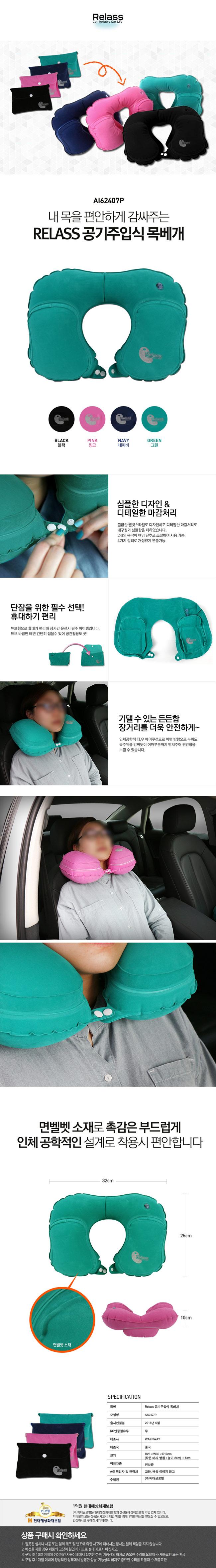 RELASS AI62407P 공기주입식 목베개
