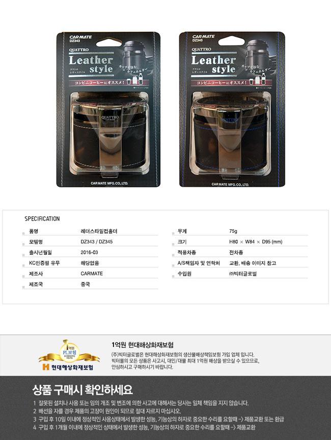 카메이트 DZ343/DZ345 레더스타일 컵홀더/CARMATE