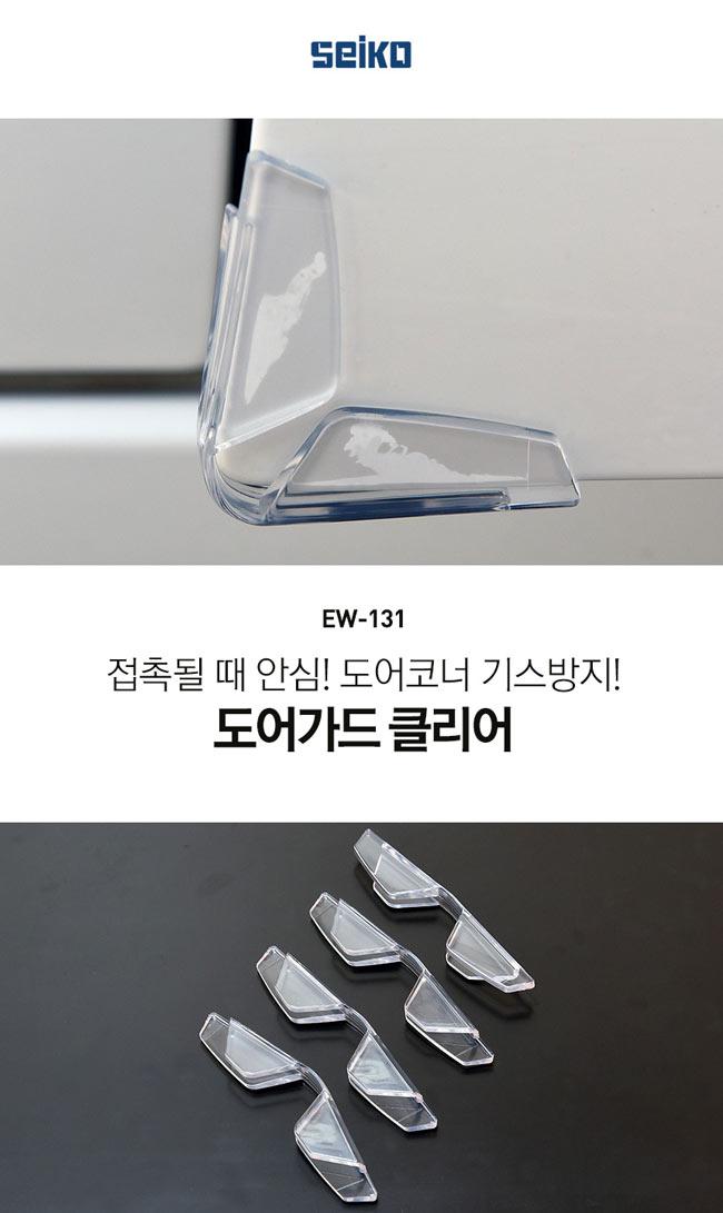 세이코 EW-131 도어가드 클리어 / SEIKO