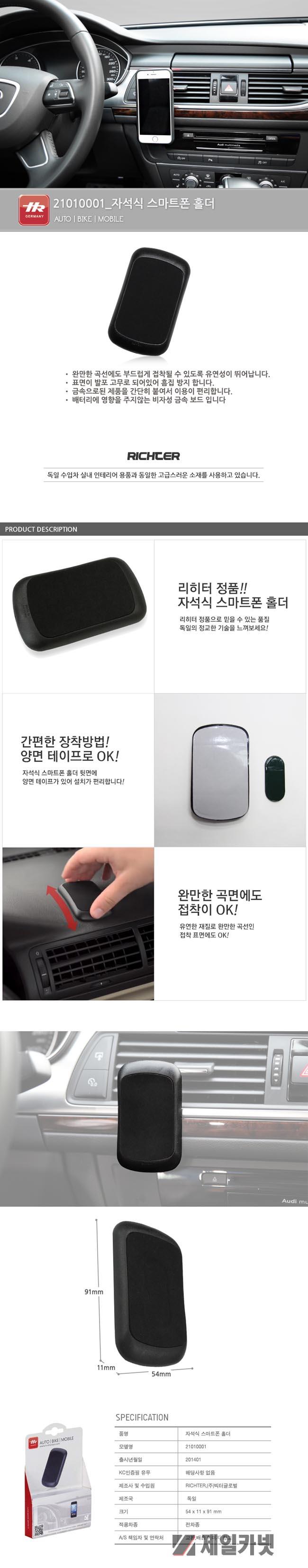 리히터 21010001 자석식 스마트폰 홀더/RICHTER