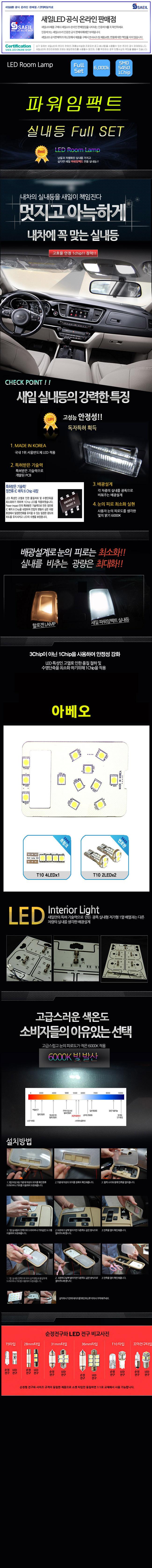 [파워임팩트] 새일 LED실내등 고급형 풀세트 _ 스포티지R