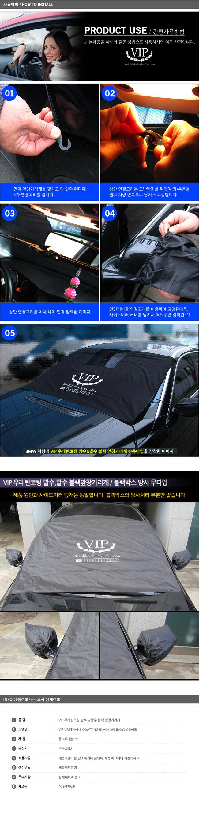 VIP 우레탄코팅 발수,방수 블랙 앞창가리개