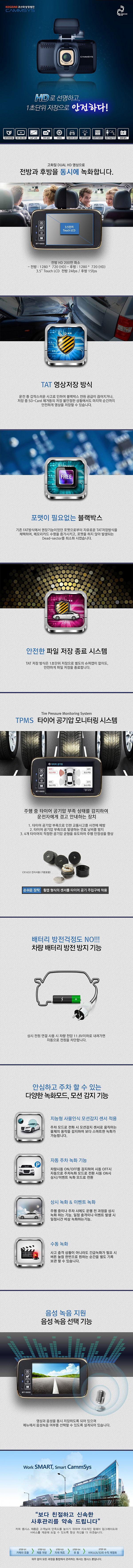 [광주매장 할인가 시공 이벤트] 블랙박스 _ CAMMSYS BT-1000