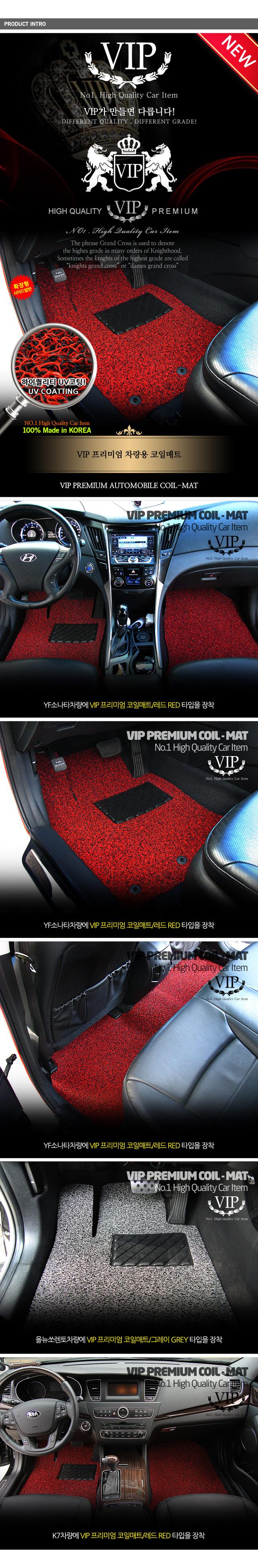 VIP 프리미엄 코일매트/사이드 발판포함 두께와 중량의 프리미엄 확장형 한대분