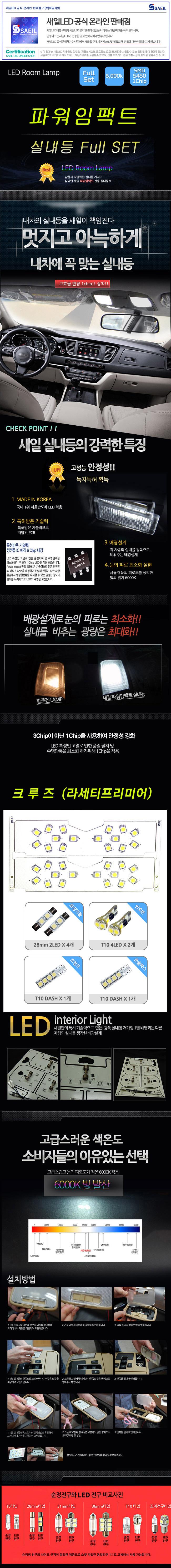 [파워임팩트] 새일 LED실내등 고급형 풀세트 _ 크루즈,라세티프리미어