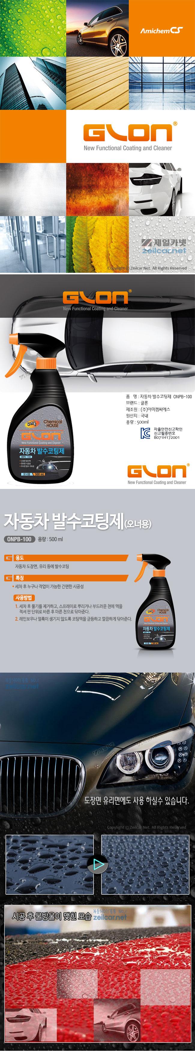 [GLON] 글론 자동차 발수코팅제 500ml
