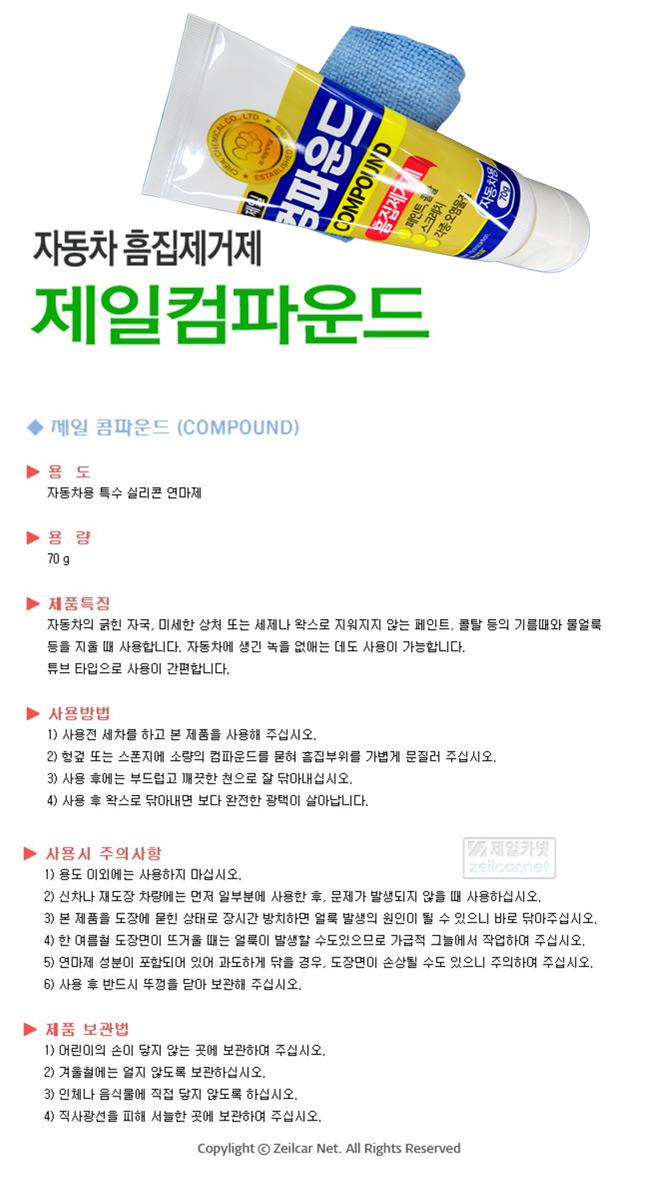 제일 컴파운드, 콤파운드 / 자동차흡집제거제