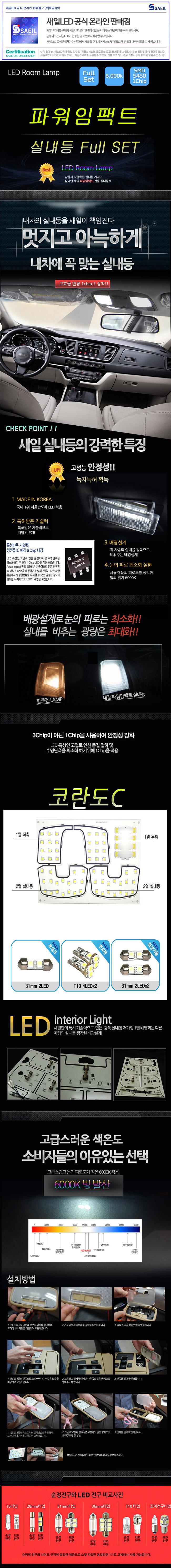 [파워임팩트] 새일 LED실내등 고급형 풀세트 _ 코란도C