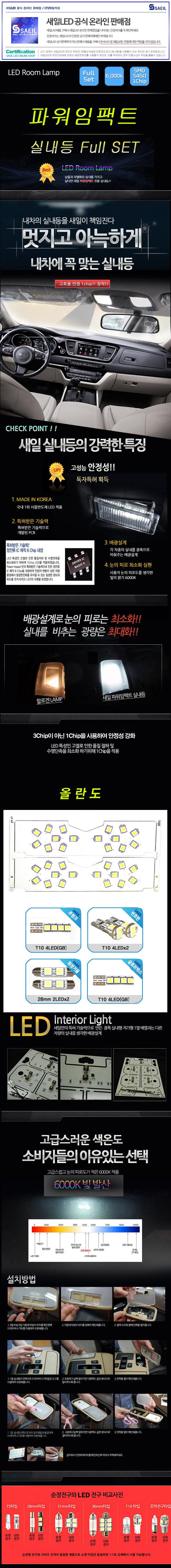 [파워임팩트] 새일 LED실내등 고급형 풀세트 _ 올란도
