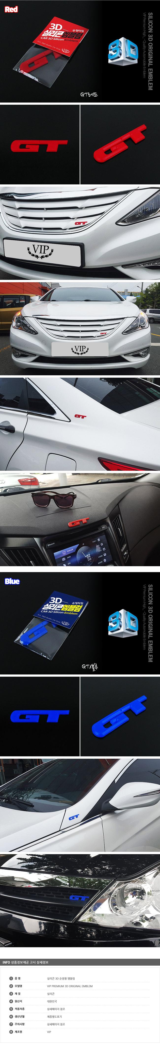 VIP 스페셜 실리콘3D 순정형 엠블렘