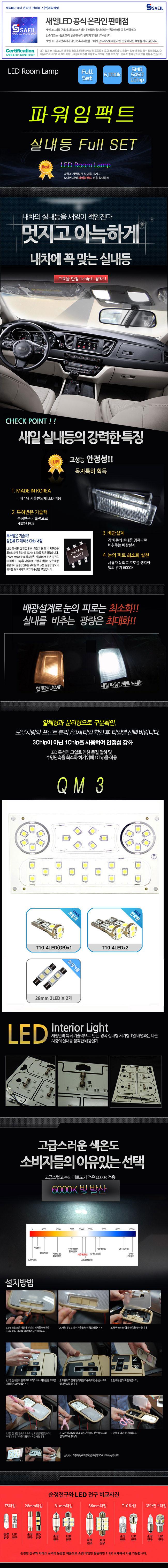 [파워임팩트] 새일 LED실내등 고급형 풀세트 _ QM3