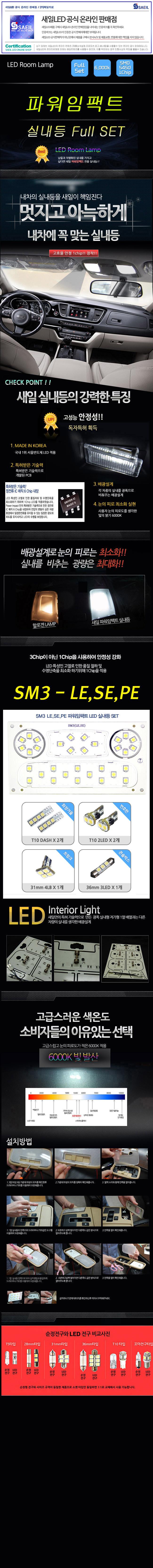 [파워임팩트] 새일 LED실내등 고급형 풀세트 _ SM3 (LE,SE,PE)