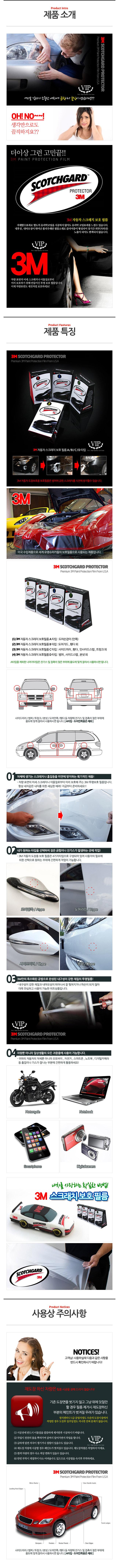 VIP 3M 스크래치 보호필름/3M 자동차외장 보호필름