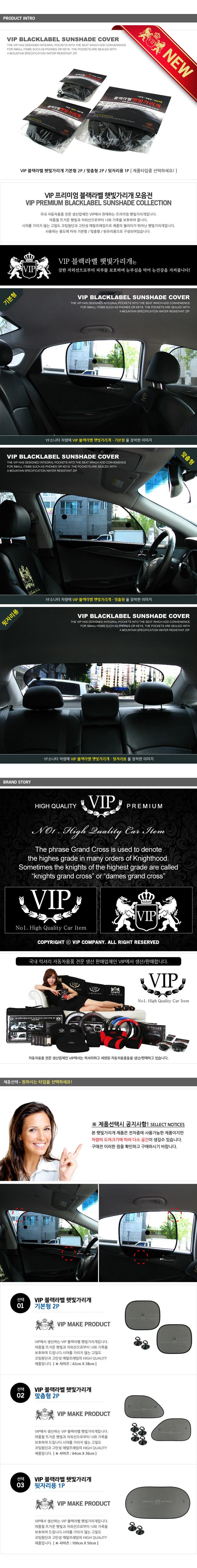 VIP 프리미엄 블랙라벨 햇빛가리개/기본형,맞춤형,뒷자리용