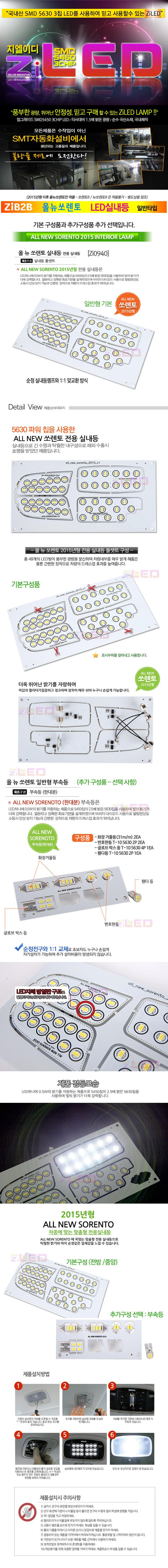 [ZiLED] LED 실내등 3칩 세트- 2015년형 올뉴쏘렌토(일반형) [Zi0940]