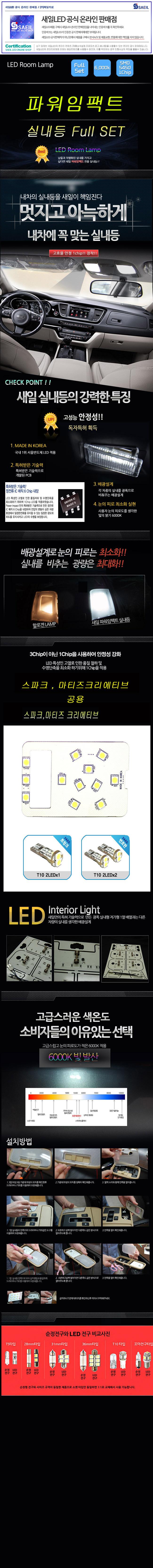 [파워임팩트] 새일 LED실내등 고급형 풀세트 _ 스파크,마티즈크리에티브