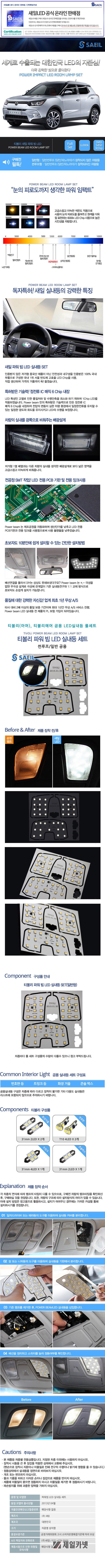 새일 LED실내등 _ 티볼리 일반형