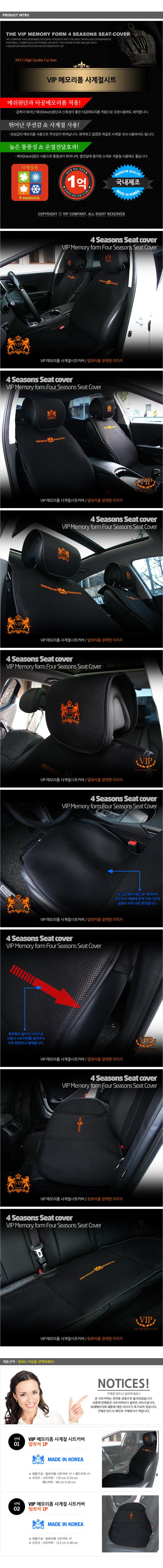VIP 메쉬 타공메모리폼 사계절시트