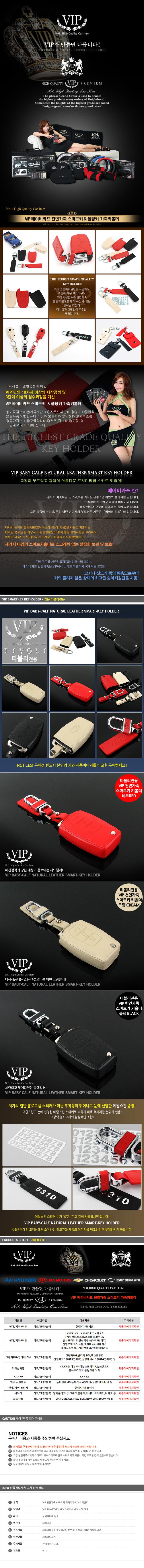 [VIP] 베이비카프 천연가죽 스마트키 가죽키홀더- 뉴아반떼MD(2014~)