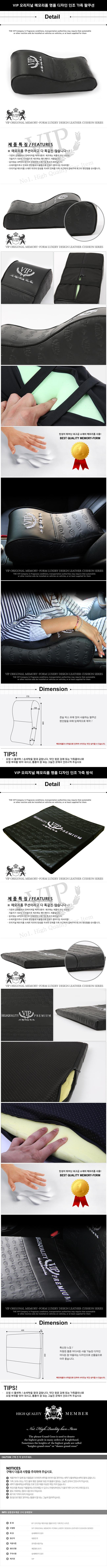 VIP 오리지널 메모리폼 명품디자인 가죽등쿠션 목쿠션 팔쿠션 방석 시리즈