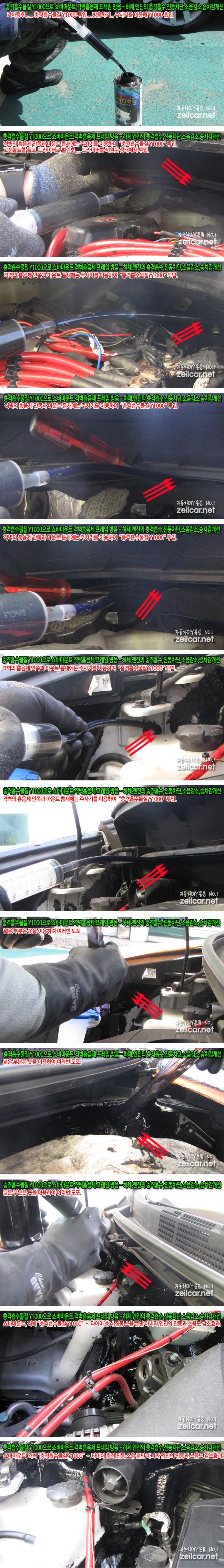 엔진방음用 DIY kits (쇼바마운트,엔진격벽,프레임,전면범버)