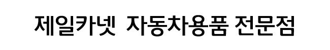 제일카넷 열차단썬팅