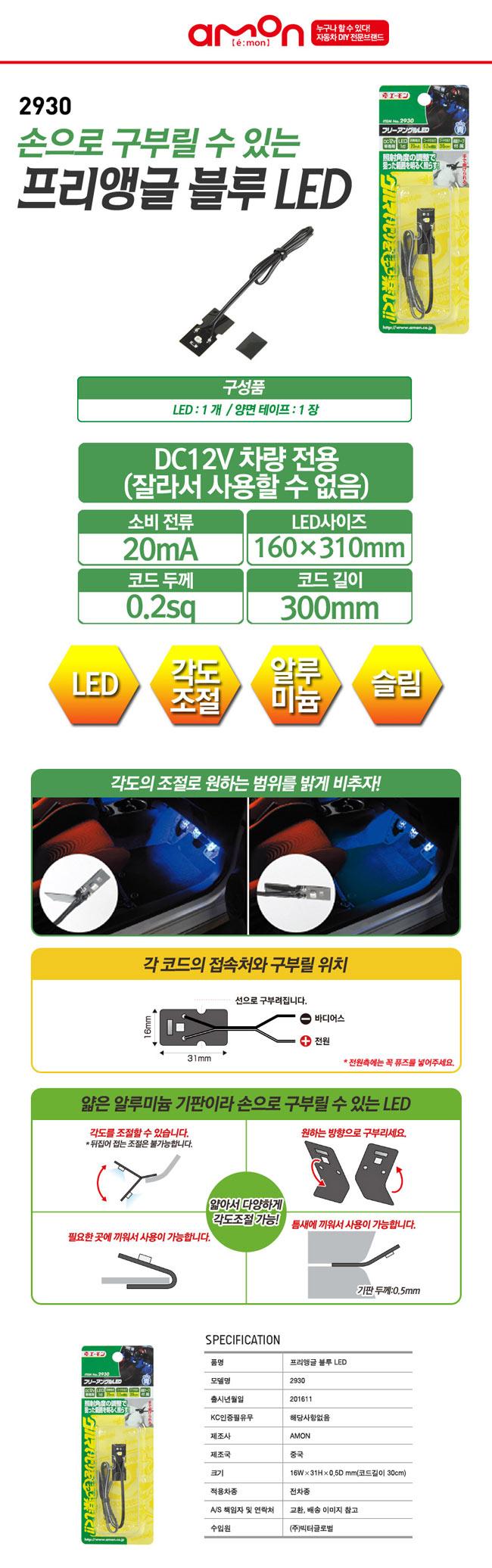 AMON 2930 프리 앵글 블루 LED