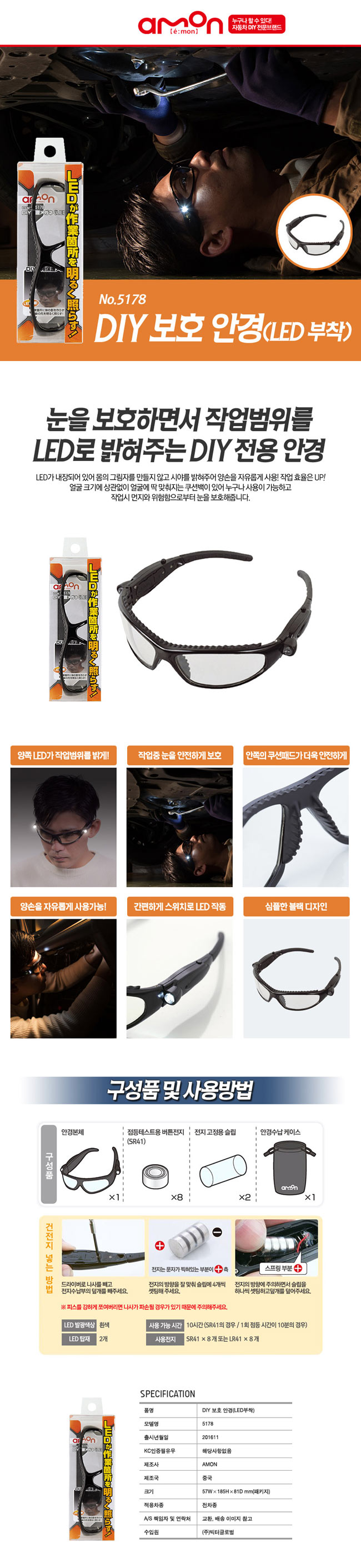 AMON 5178 DIY 보호 LED 안경