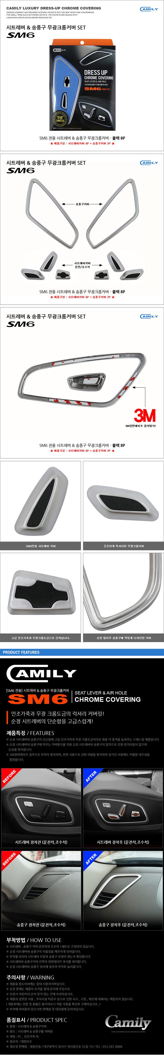 카미리 SM6 시트레버 & 송풍구커버