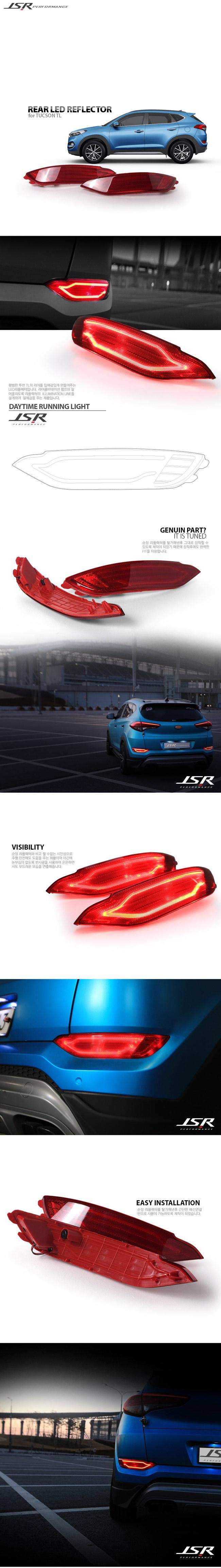 드레스업카, JSR 올뉴투싼 TL LED 리어범퍼 리플렉터 완제품 / 1:1 교체형 (좌,우 한대분)